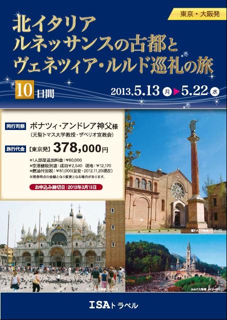 北イタリアベネツィア・ルルド巡礼の旅